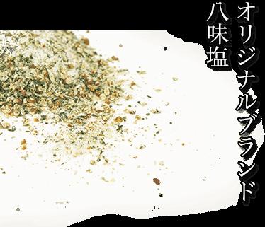 オリジナルブランド八味塩