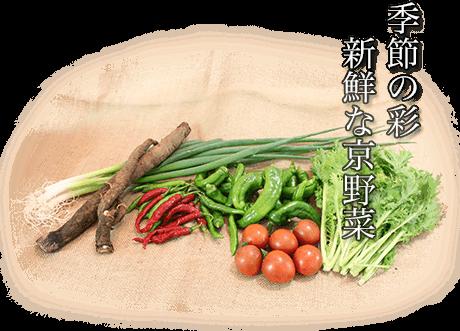 季節の彩。新鮮な京野菜